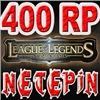 Lol rp 400 League of Legend Epin Kod